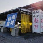 愛知県知多半島の朝市をまとめて紹介【超人気の朝市5選】