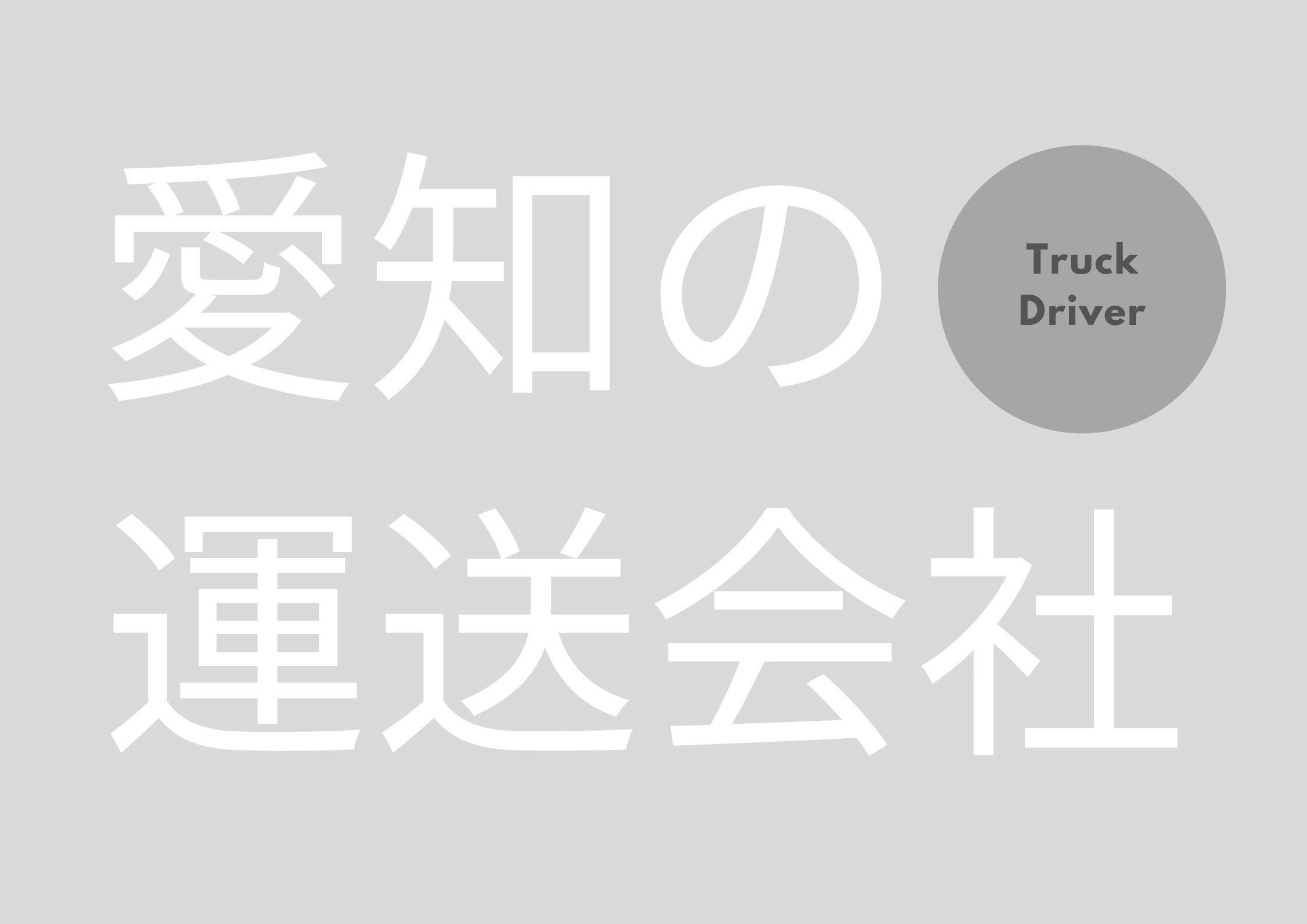 愛知県瀬戸市の運送会社「株式会社イトー急行」を紹介します!